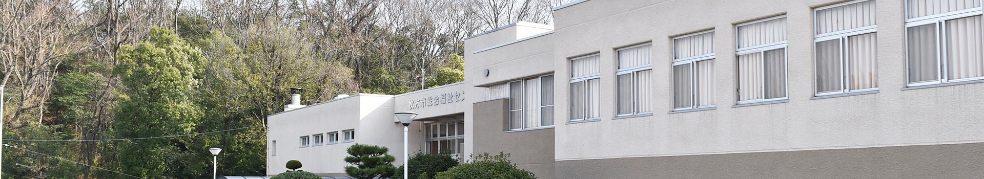 枚方市総合福祉センター
