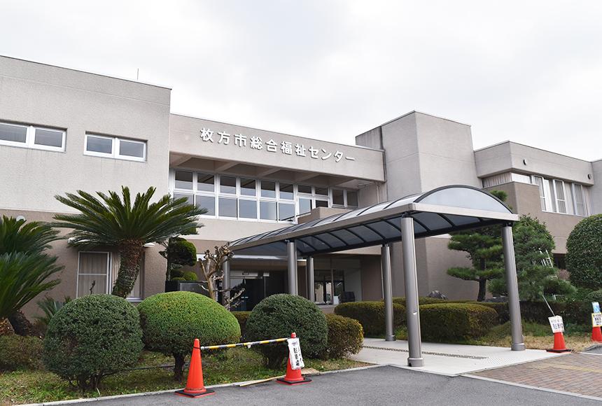 枚方市 総合福祉センター
